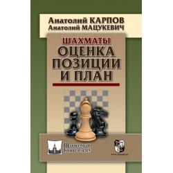 Шахматы. Оценка позиции и план (K-5454)