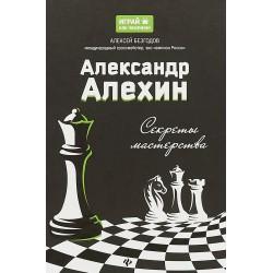 Александр Алехин. Секреты мастерства (K-5502/a)