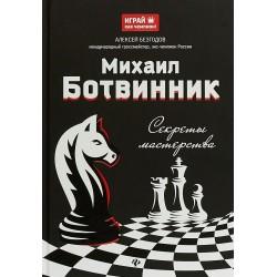 Михаил Ботвинник. Секреты мастерства (K-5502/B)