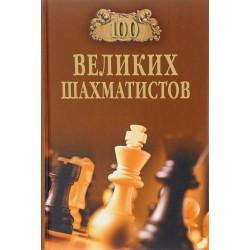 100 Великих Шахматистов (K-5504)