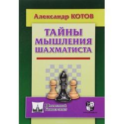 Тайны мышления шахматиста (K-5552)