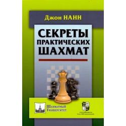 Секреты практических шахмат (K-5554)