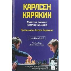 Карлсен-Карякин. Матч за звание чемпиона мира (K-5604)