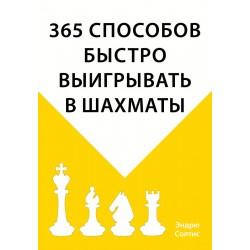 Эндрю Солтис - 365 способов быстро выигрывать в шахматы (K-5677)