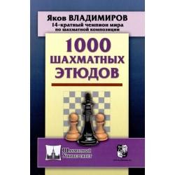 Яков Владимиров - 1000 шахматных этюдов (K-5657)