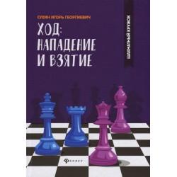Ход: нападение и взятие - Игорь Сухин (K-5694)