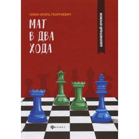 Выигрыш материала и защита в дебюте - Игорь Сухин (K-5693)