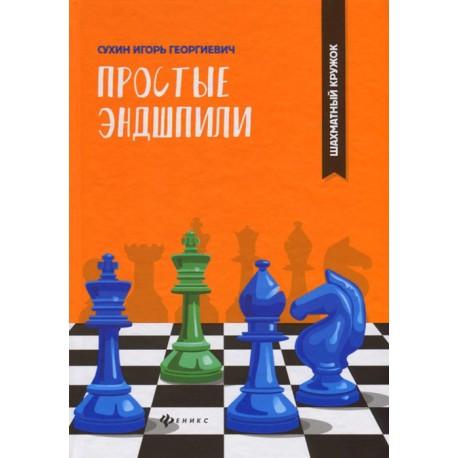 Простые эндшпили - Игорь Сухин (K-5690)