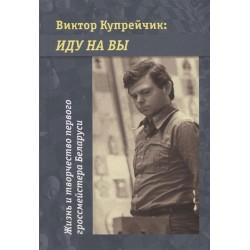 Иду на Вы. Жизнь и творчество первого гроссмейстера Беларуси (K-5700)