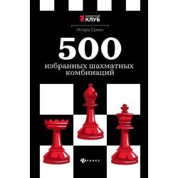 500 избранных шахматных комбинаций - Игорь Сухин (k-5703)