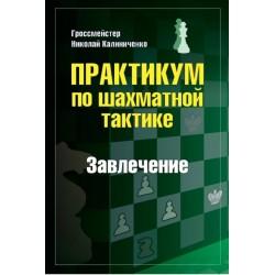 ГМ Н М. Калиниченко - Практикум по шахматной тактике. Завлечение (K-5715)