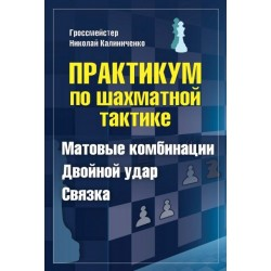 ГМ Н М. Калиниченко - Практикум по шахматной тактике. Матовые комбинации. Двойной удар. Связка (K-5718)