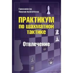 ГМ Н М. Калиниченко - Практикум по шахматной тактике. Отвлечение (K-5719)