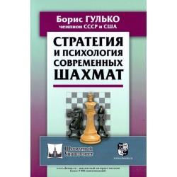 Борис Гулько - Стратегия и психология современных шахмат (K-5723)