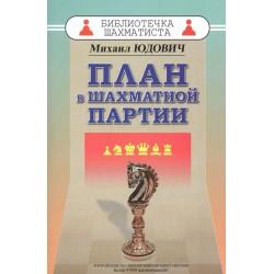 Михаил Юдович - План в шахматной партии (K-5725)