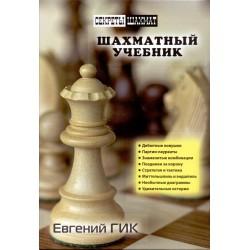 Евгений Гик - ШАХМАТНЫЙ УЧЕБНИК (K-5726)