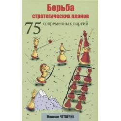Борьба стратегических планов. 75 современных партий (K-5699)