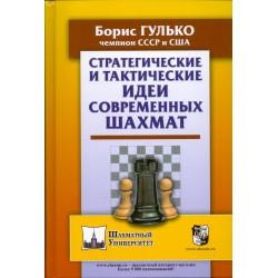 СТРАТЕГИЧЕСКИЕ И ТАКТИЧЕСКИЕ ИДЕИ СОВРЕМЕННЫХ ШАХМАТ (K-5763)