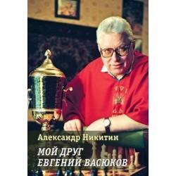 Мой друг Евгений Васюков (K-5762)