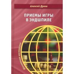 Приемы игры в эндшпиле - Алексеи Дреев (K-5766)