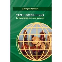 Таран Ботвинника - Дмитрий Кряквин (K-5767)