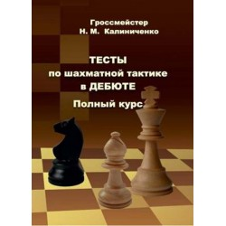 Тесты по шахматной тактике в дебюте. Полный курс - Николай Калиниченко (K-5769)