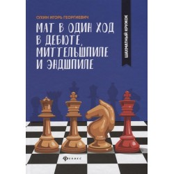 Мат в один ход в дебюте, миттельшпиле и эндшпиле - Игорь Сухин (K-5809)