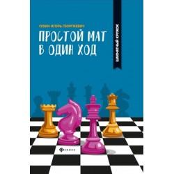 Простой мат в одни ход - Игорь Сухин (K-5808)
