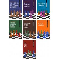 Set of 7 books from Chess Club series - Igor Sukhin (K-5808/kpl)