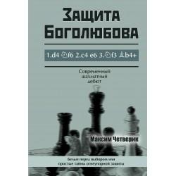 Защита Боголюбова - Максим Четверик (K-5823)