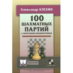 100 шахматных партий с авторскими комментариями (K-5843)