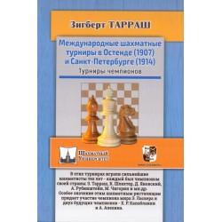 Международные шахматные турниры в остенде (1907) и санкт-петербурге (1914). (K-5847)