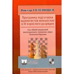 Программа подготовки шахматистов юношеских и 3 взрослого разрядов (K-5848)